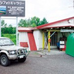 Akira Photo Gallery